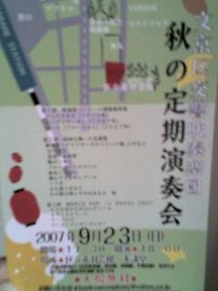 演奏会に行ってきます。
