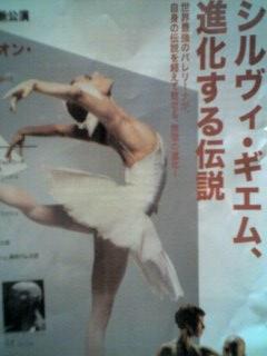 ギエムは舞踏家でした。
