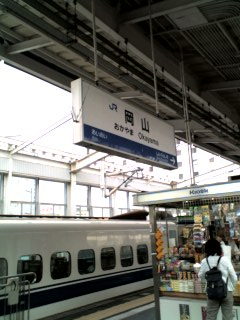 いま岡山です!