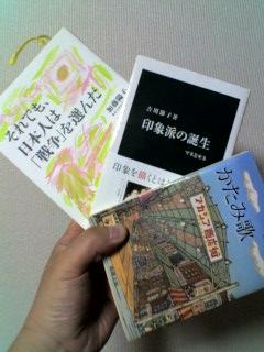 6月に読んだ本。