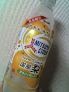 三矢サイダーの国産梨!
